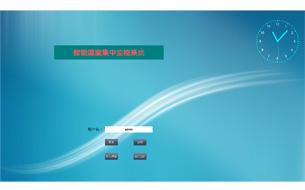 title='智能温室大棚物联网环境监测系统——软件平台'
