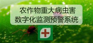 农作物重大病虫害数字化监测预警系统