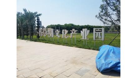 河北邯郸——圣启土壤墒情监测系统在旅游园区的应用
