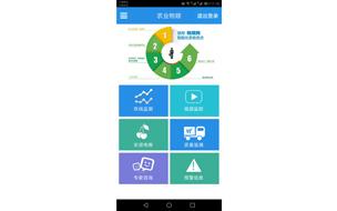 智慧农业手机APP监控管理系统