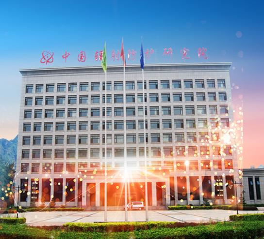 山西太原——圣启智能监测系统助力中国辐射防护研究院项目研究