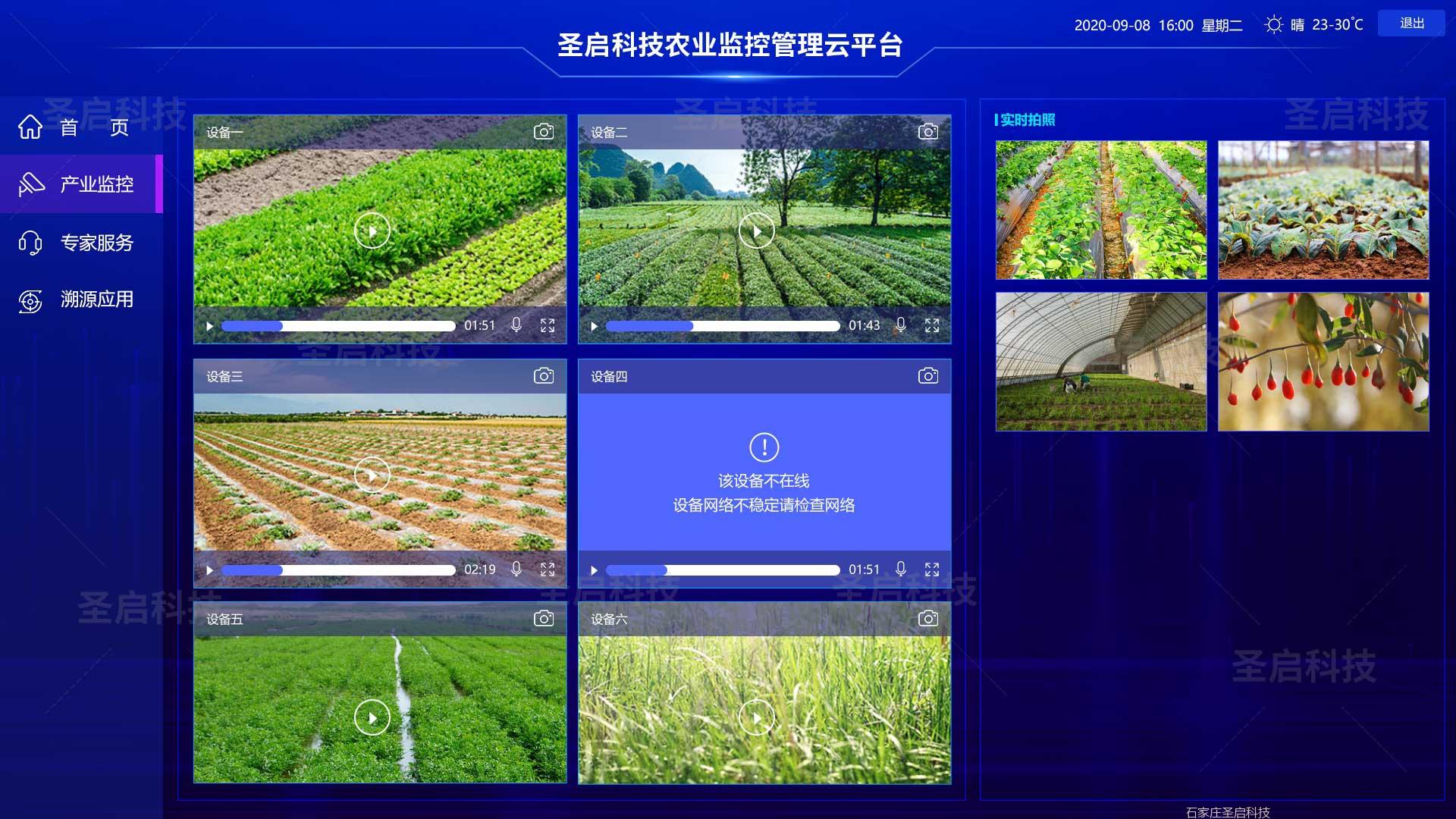 智慧农业监控管理云平台